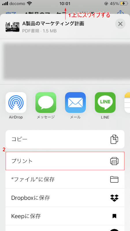 pdf-save-only-one-page iphone プリント