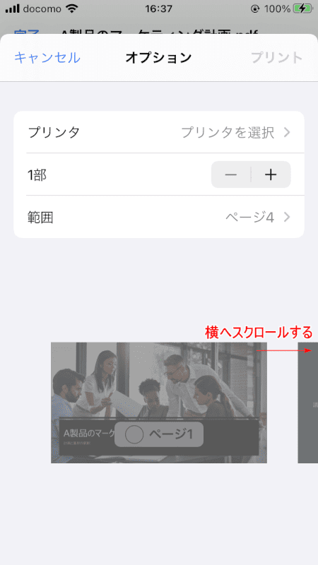 pdf-save-only-one-page iphone 横にスクロール