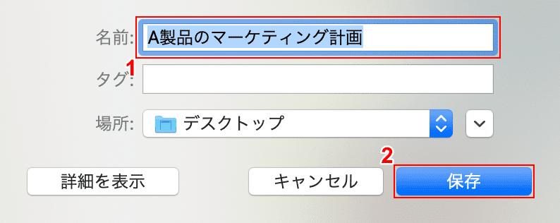 pdf-save mac 画像 保存
