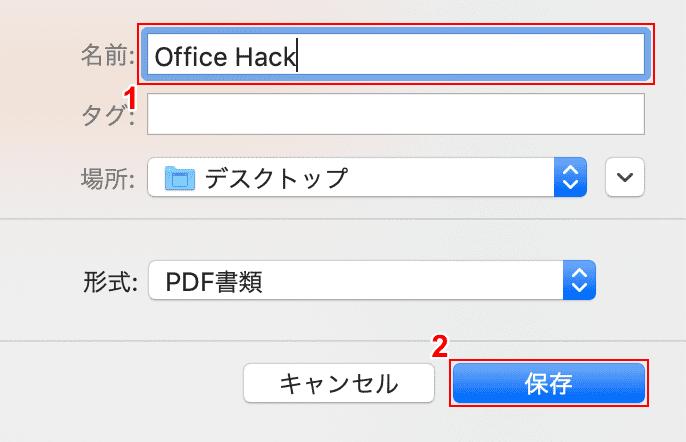 pdf-save mac webページ 保存