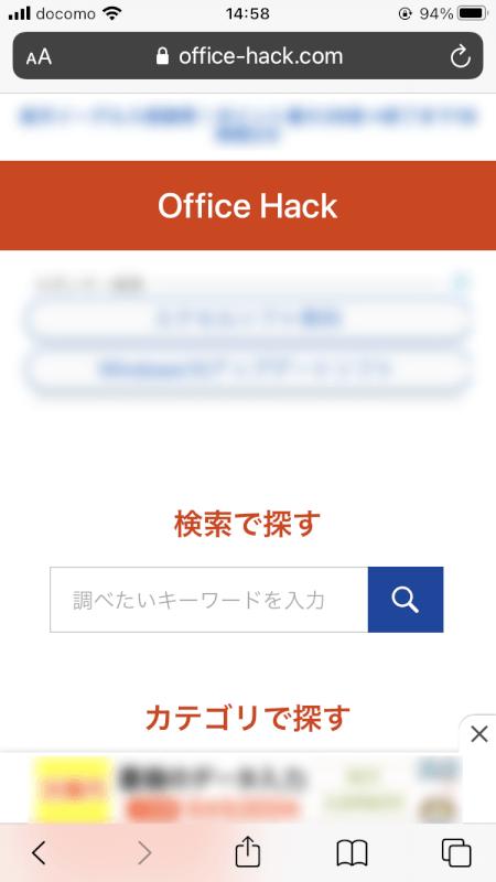 pdf-save iphone webページを開く