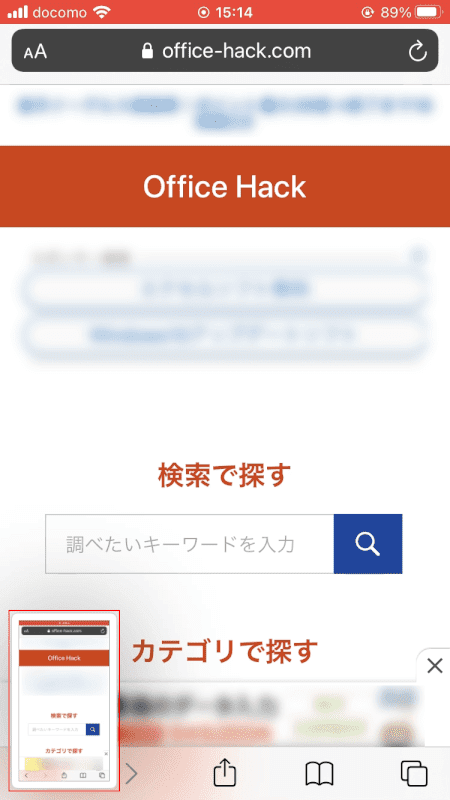 pdf-save iphone webページ スクショ