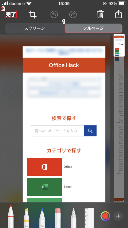 pdf-save iphone webページ フルページ