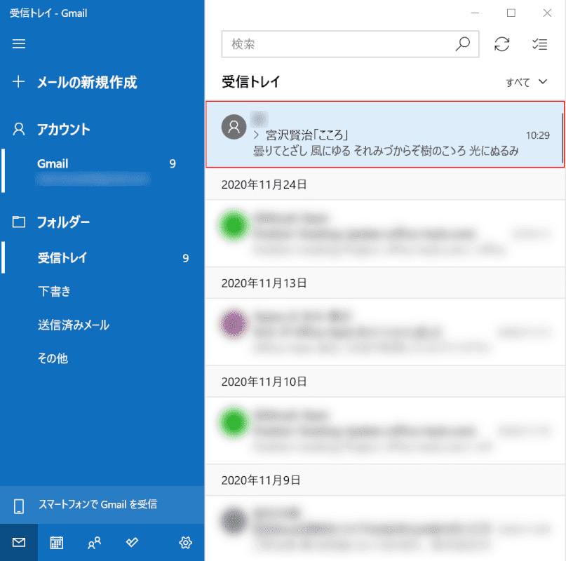pdf-save メールの選択