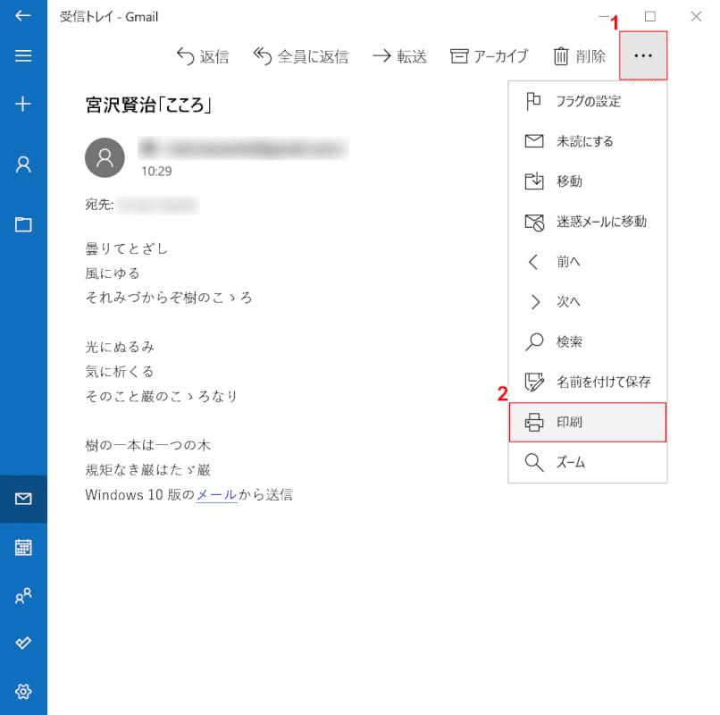 pdf-save メール アクション