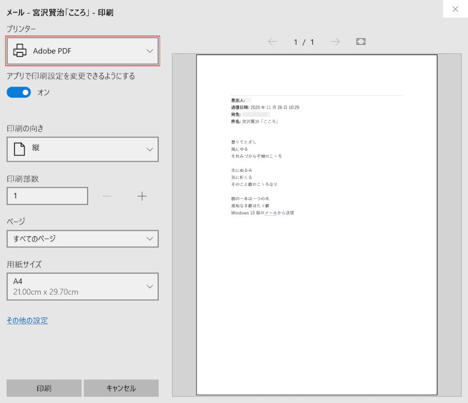 pdf-save メール 印刷設定