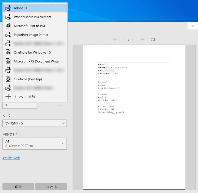 pdf-save メール 印刷設定 PDF