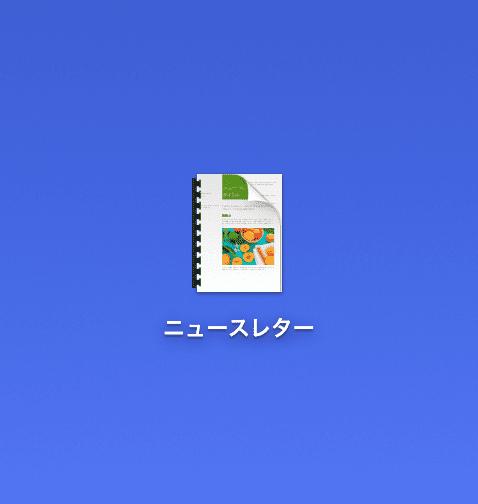 pdf-save mac word 保存完了