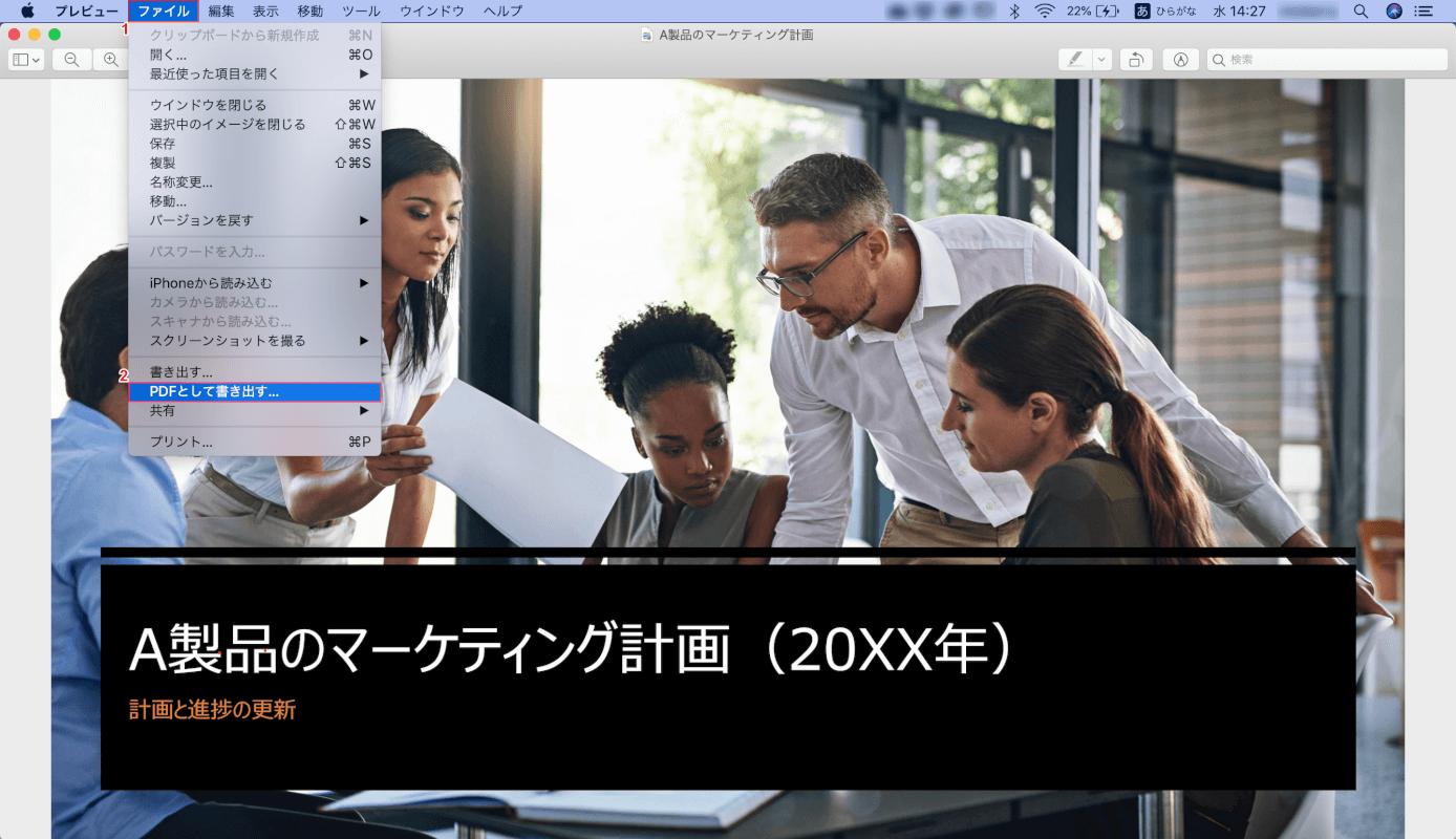 pdf-save mac pdfとして保存