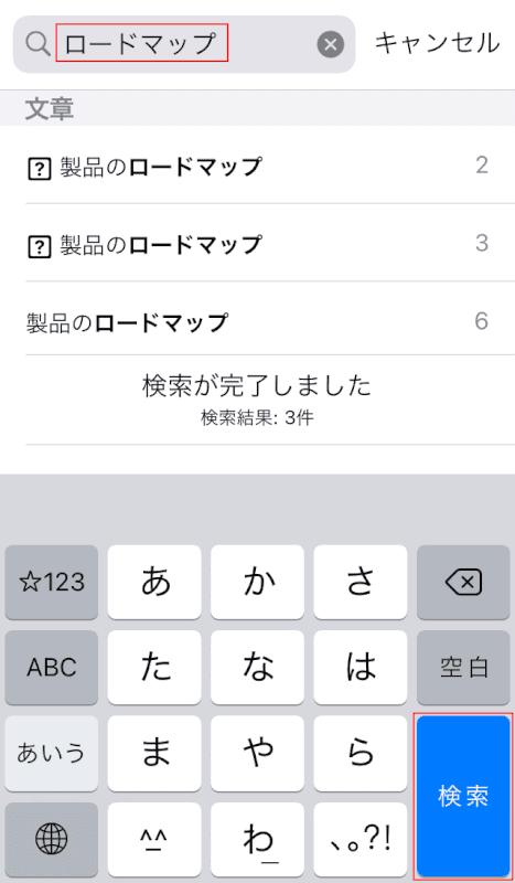 検索したいワードを入力