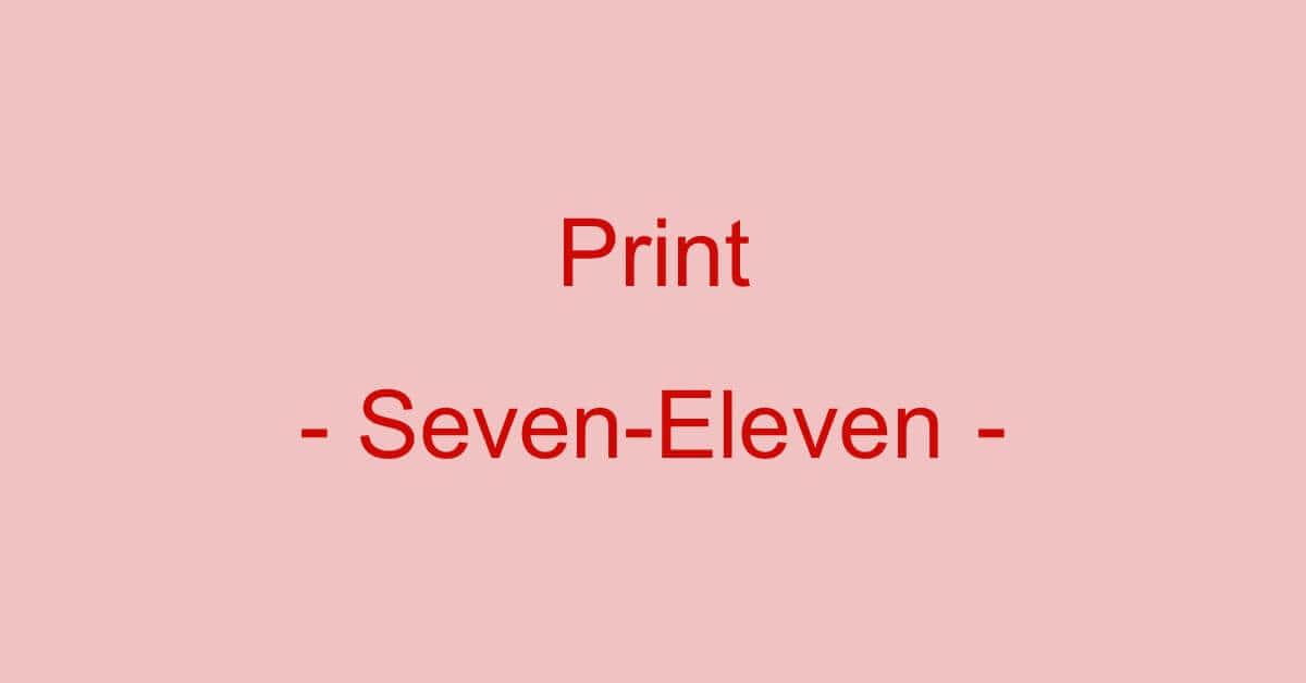 セブンイレブンでPDFファイルを印刷する方法