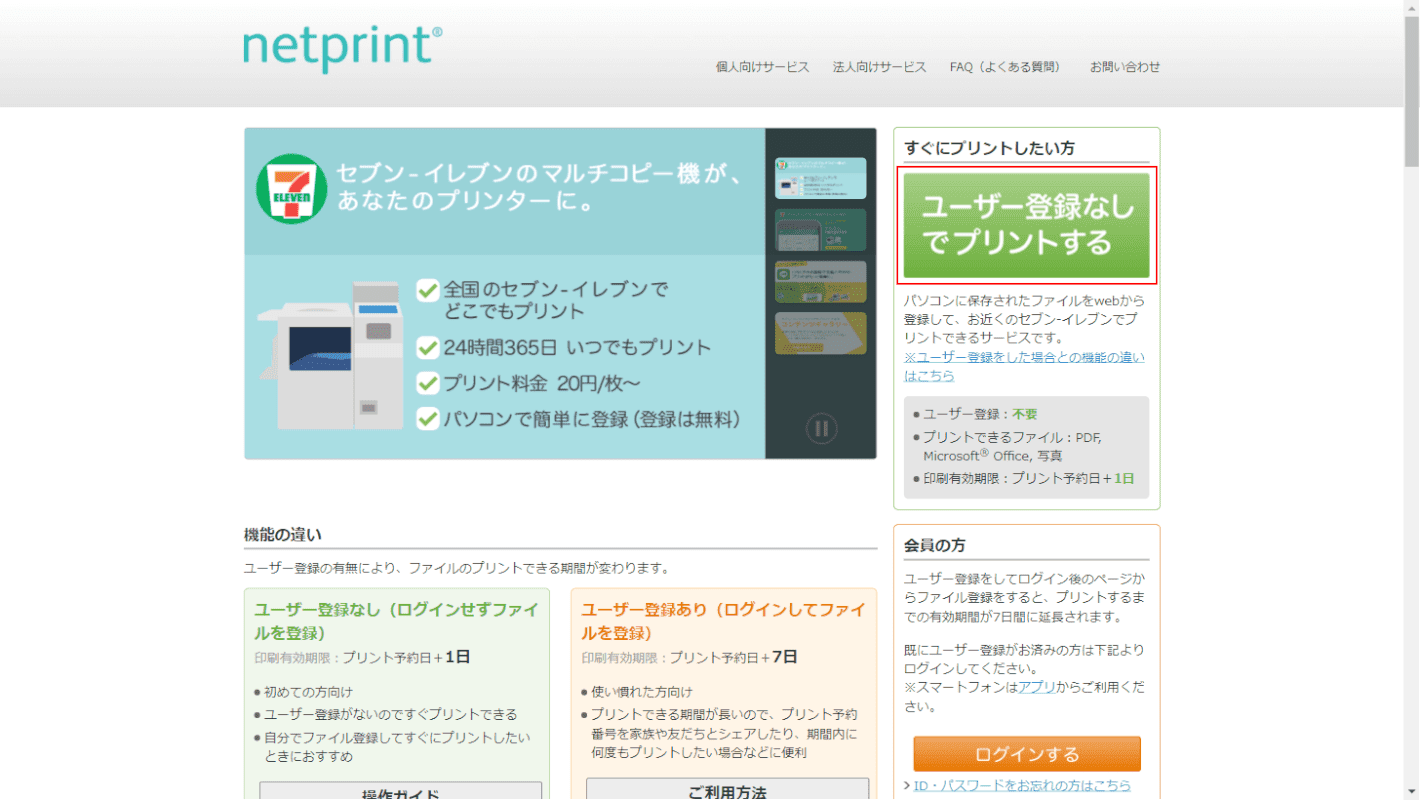 netprintにアクセスする