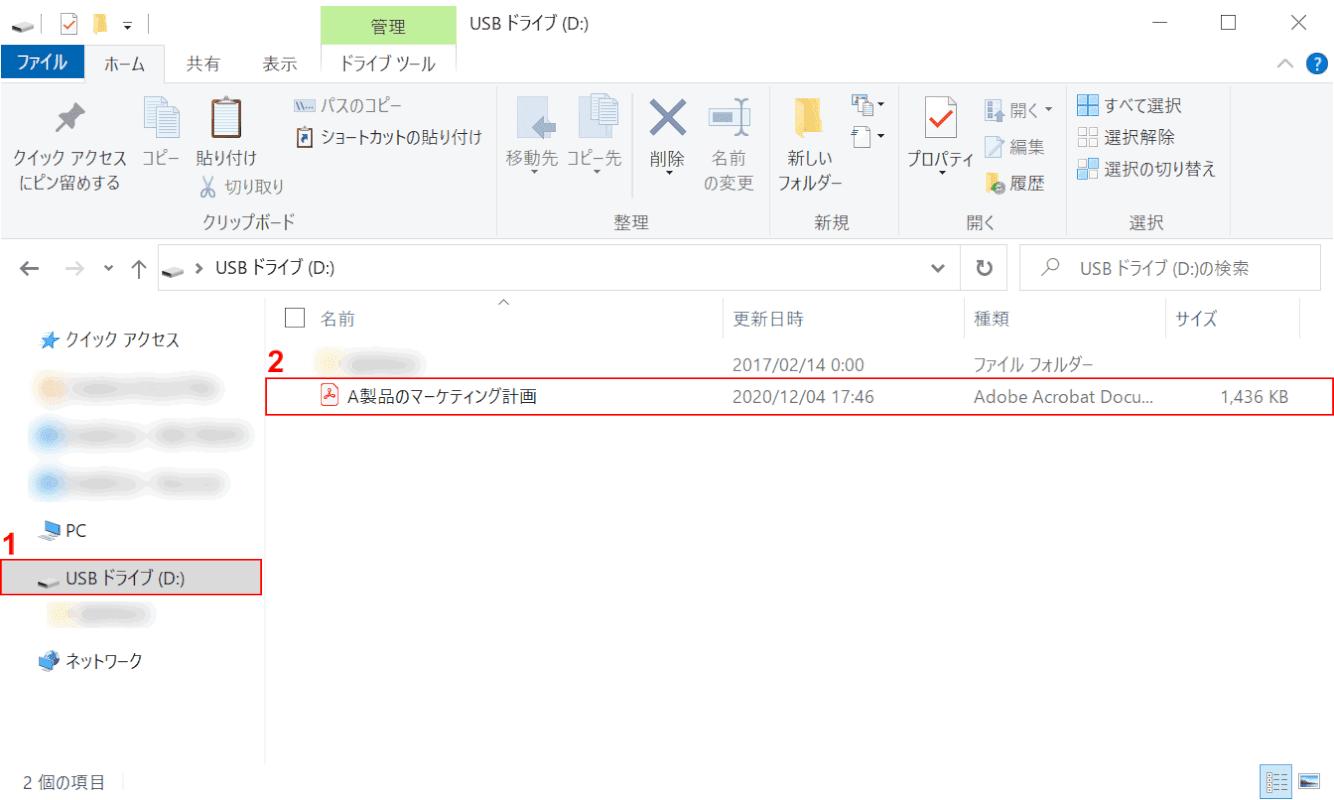 USBメモリにPDFを保存する
