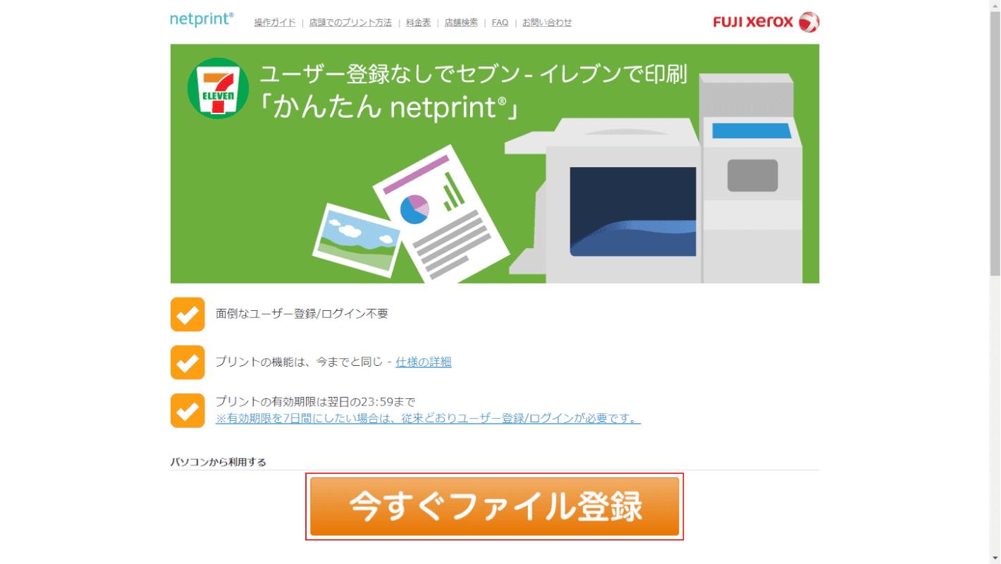 今すぐファイル登録