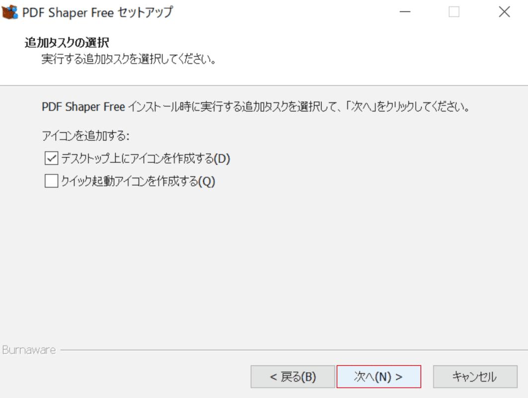 pdf-shaper-free セットアップ