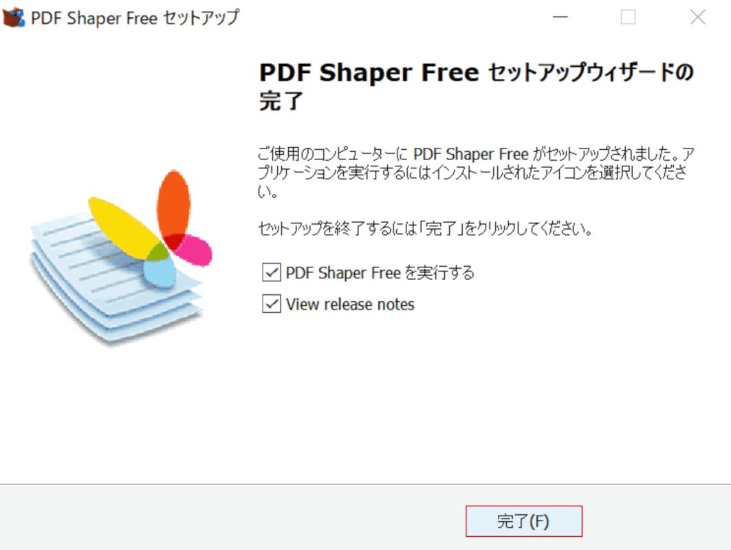 pdf-shaper-free セットアップ完了