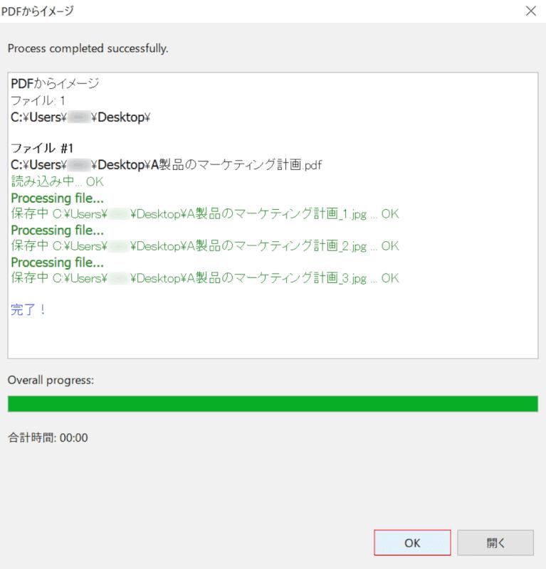 pdf-shaper-free イメージ変換 OK