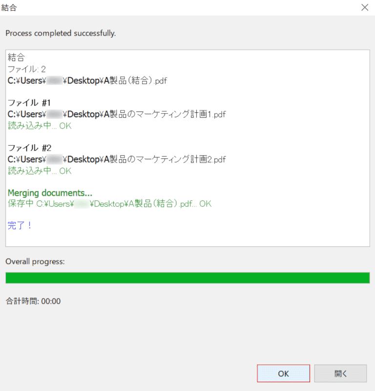 pdf-shaper-free 進行状況