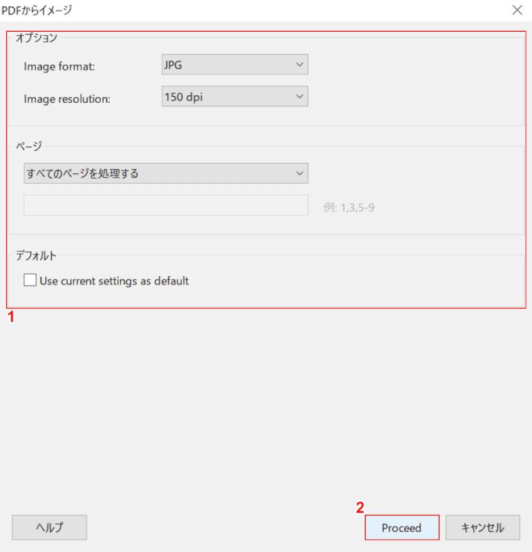 pdf-shaper-free Proceed