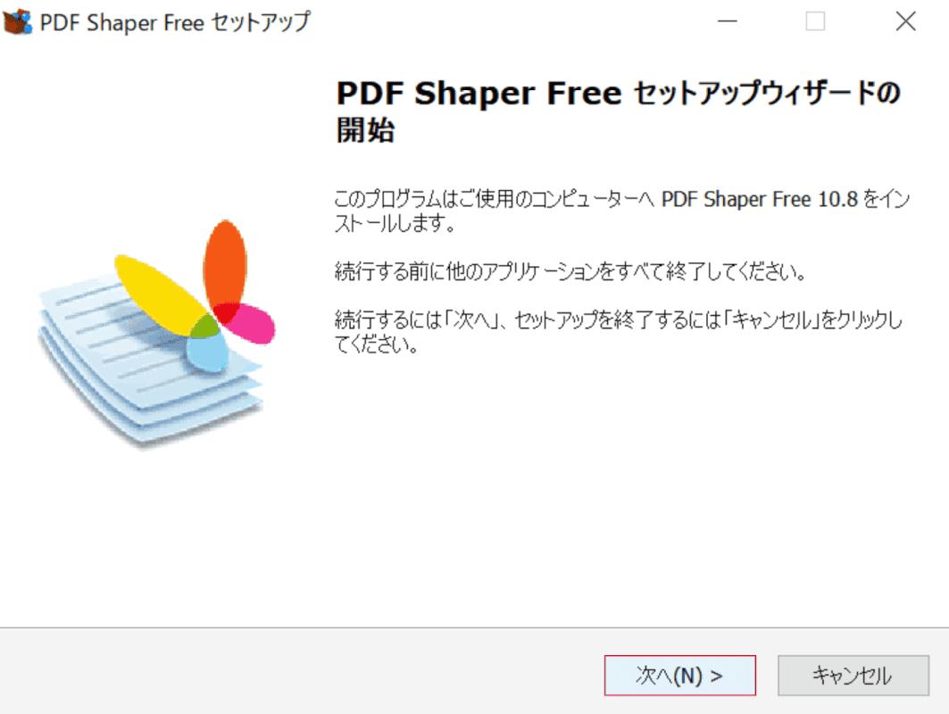 pdf-shaper-free セットアップウィザードの開始