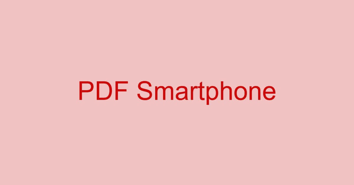 スマホでPDFファイルを印刷できる方法とは?