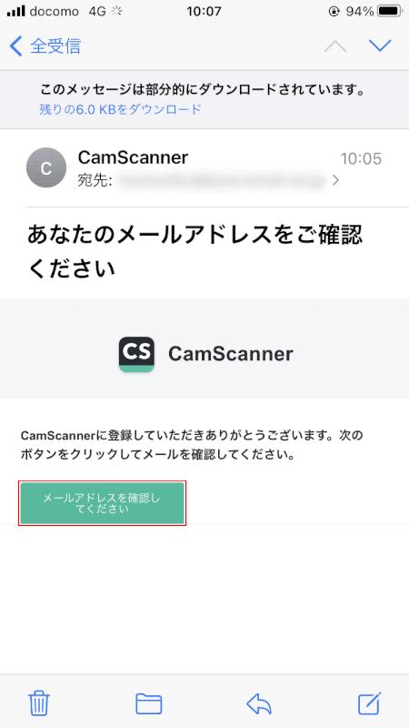 pdf-text-conversion CamScanner メール認証