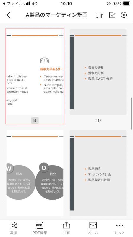 pdf-text-conversion  CamScanner テキスト抽出したいファイルを選択