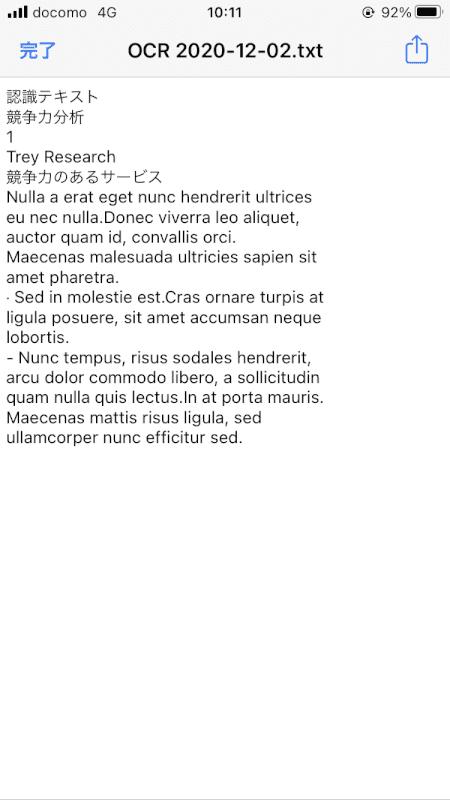 pdf-text-conversion  CamScanner テキスト抽出完了