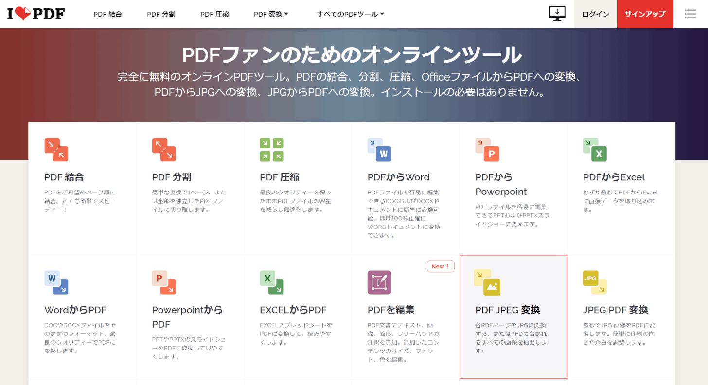 pdf-to-jpeg iLovePDFにアクセス