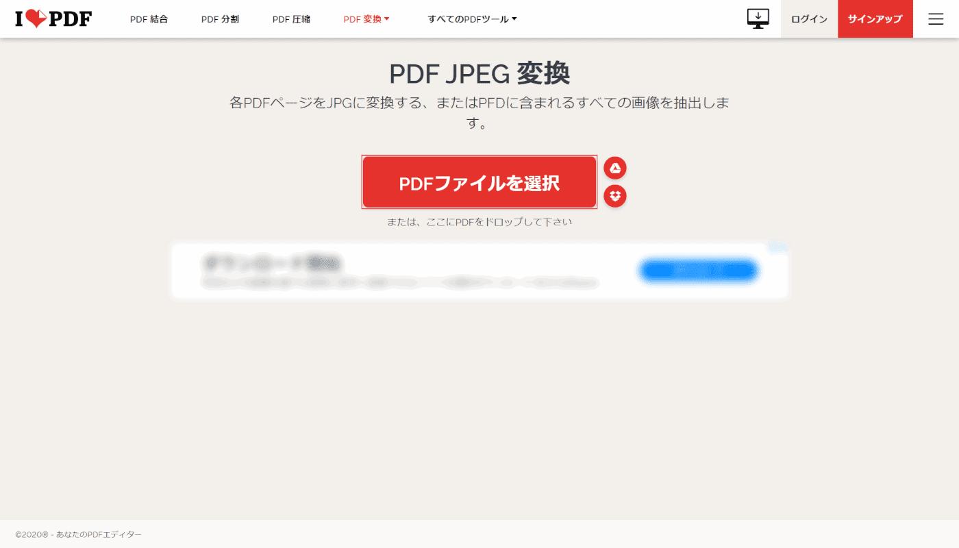 pdf-to-jpeg iLovePDF ファイルをアップロード