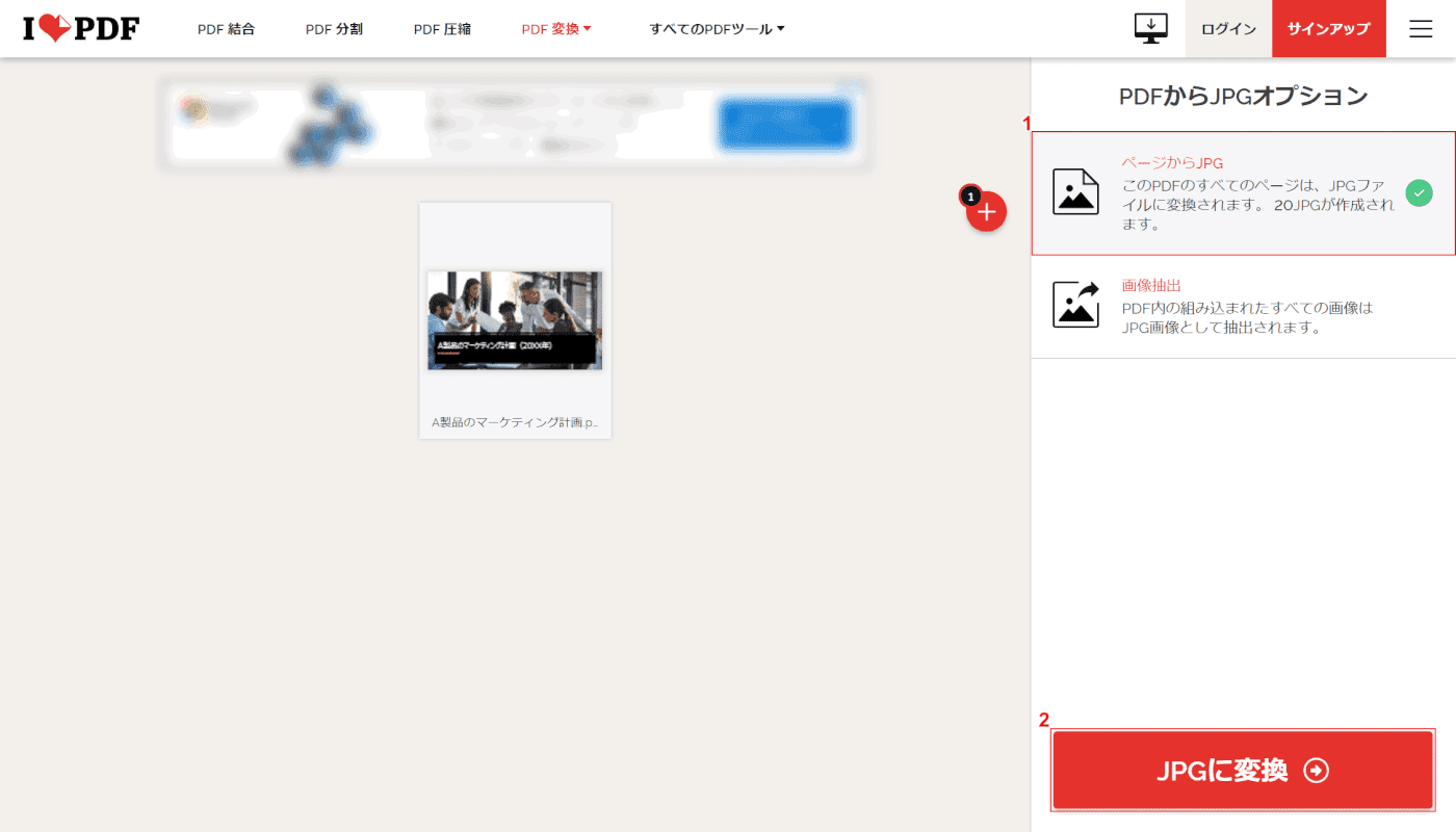pdf-to-jpeg iLovePDF JPEGへ