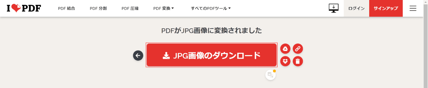 に pdf を 変換 jpeg