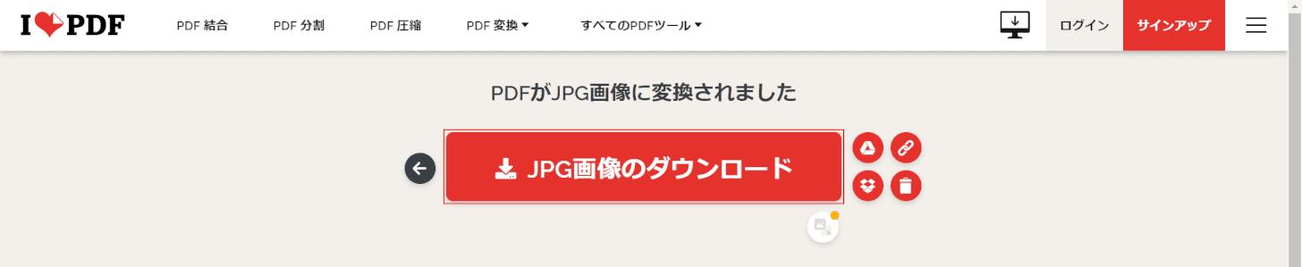 pdf-to-jpeg iLovePDF ダウンロード