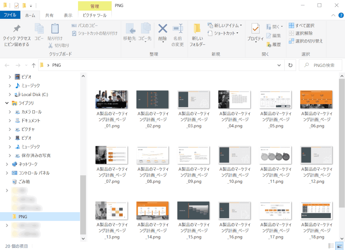 pdf-to-png 保存完了