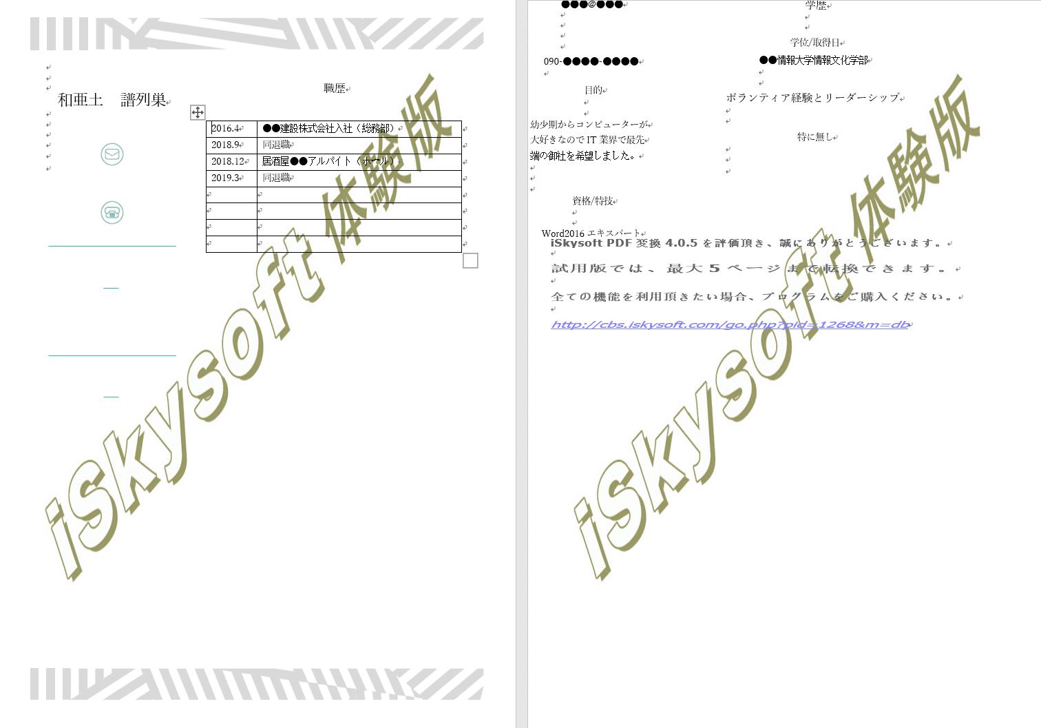iSkysoft PDF変換