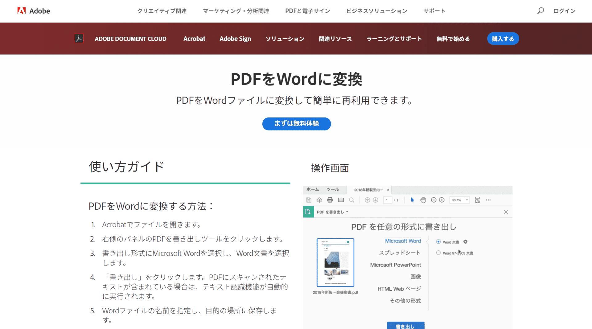 pdf word変換 acrobatpro