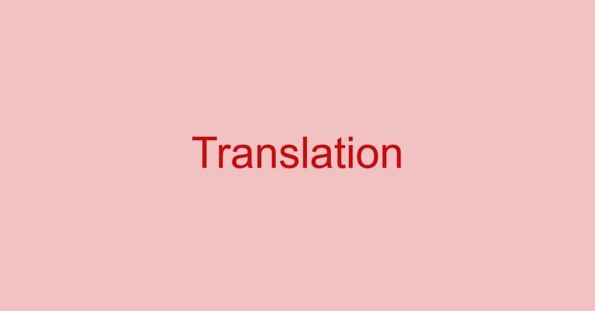 PDFを無料で翻訳する方法(Google 翻訳含む)