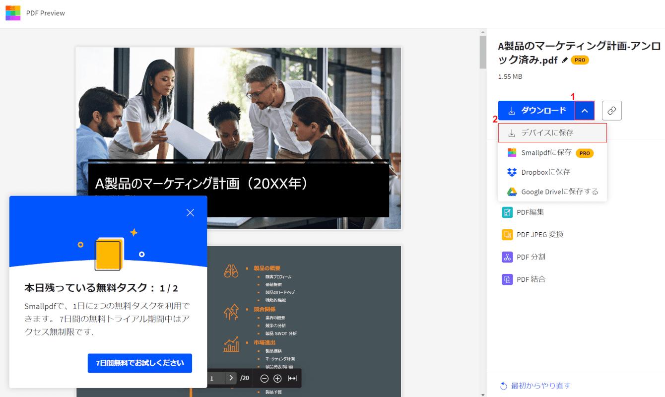 pdf-unlock smallpdf ダウンロード