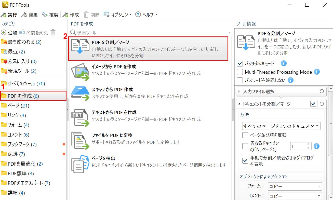PDFを分割/マージ