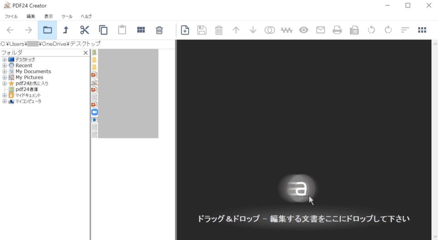 PDFCreatorの起動