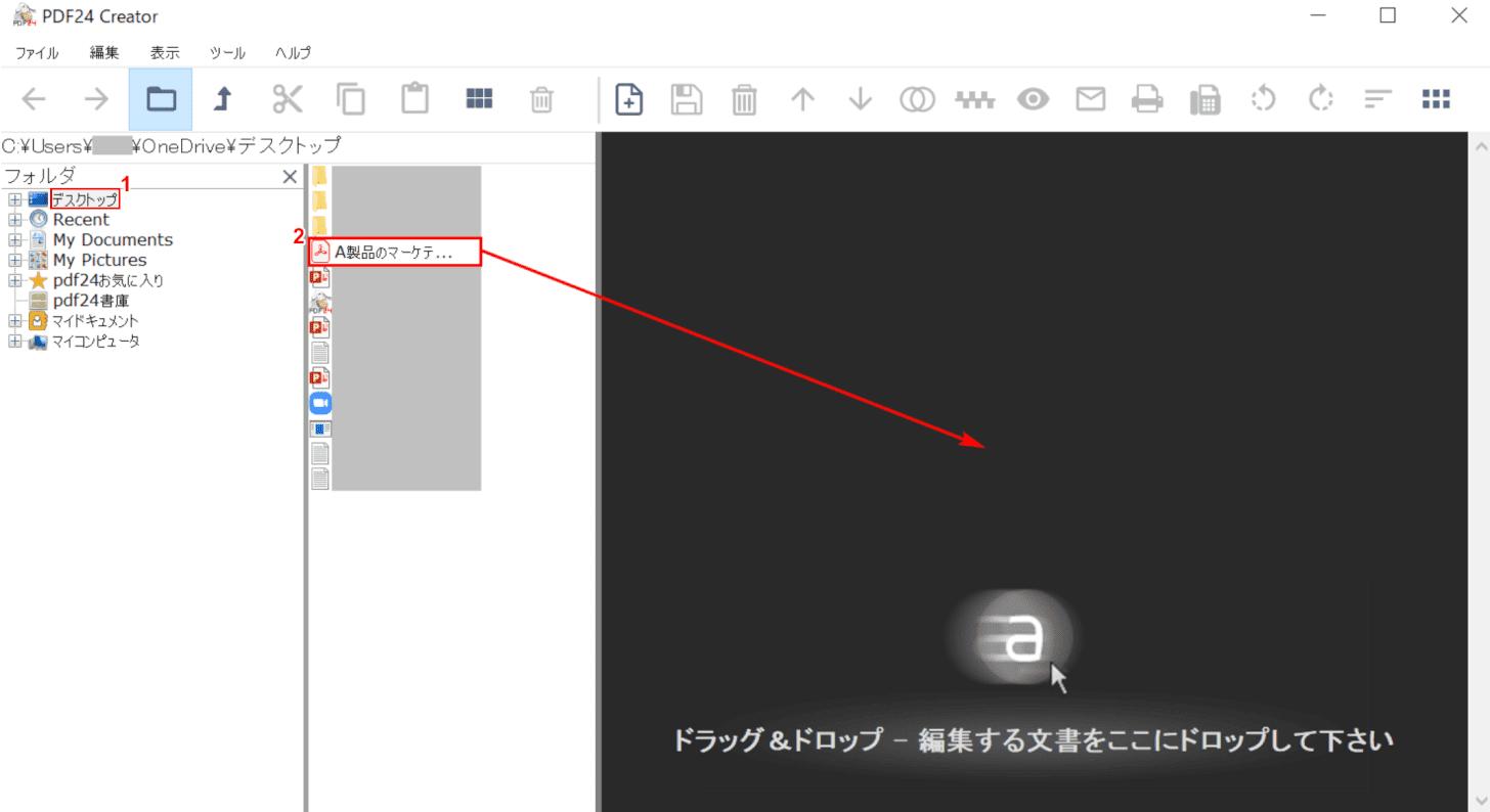 デスクトップのPDFファイルをドラッグアンドドロップ