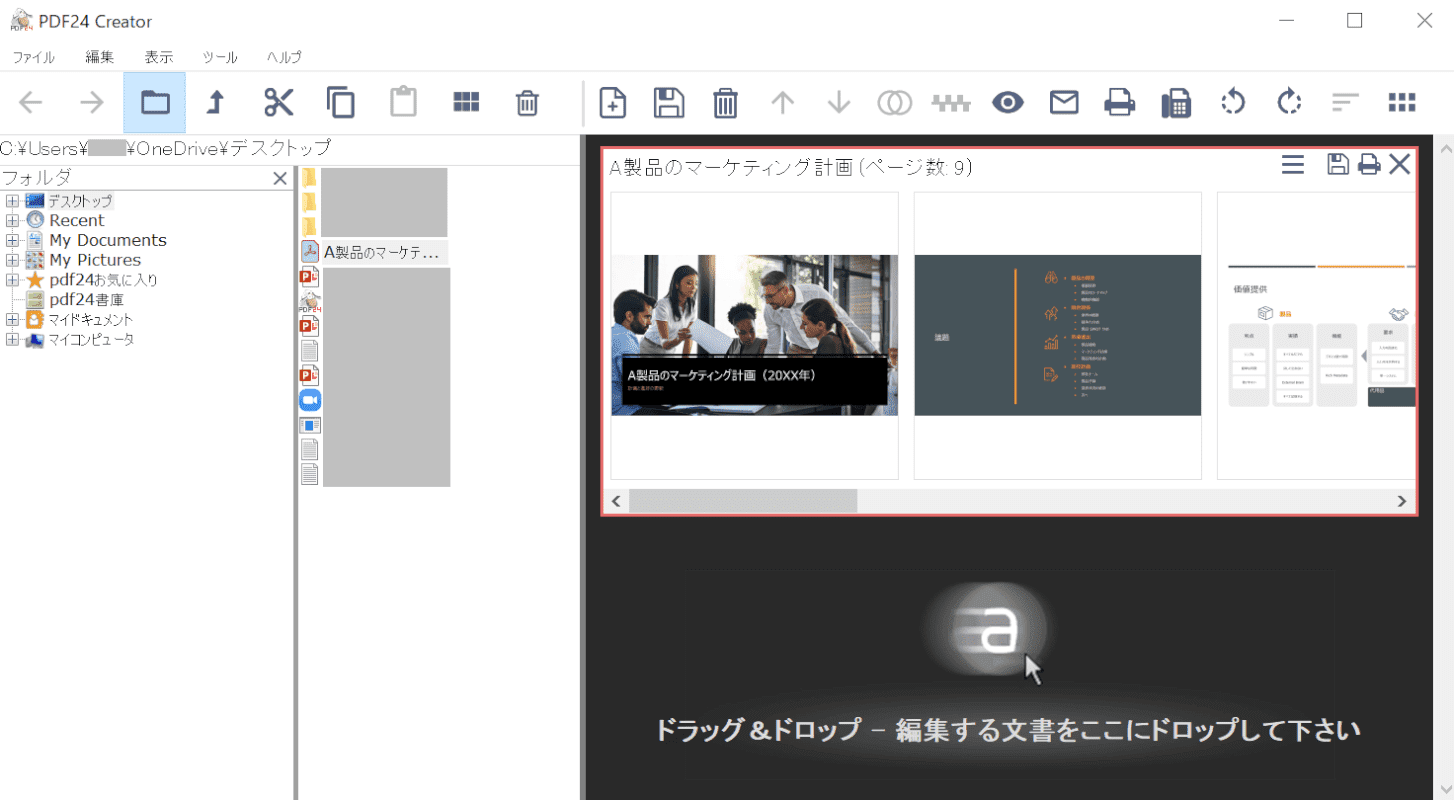 PDFファイルの読み込み