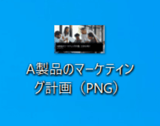 PNGを用意
