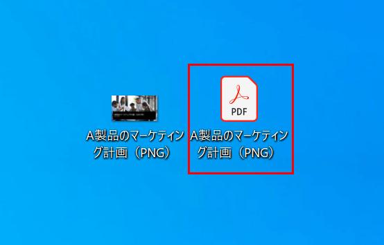 PNGからPDFに変換