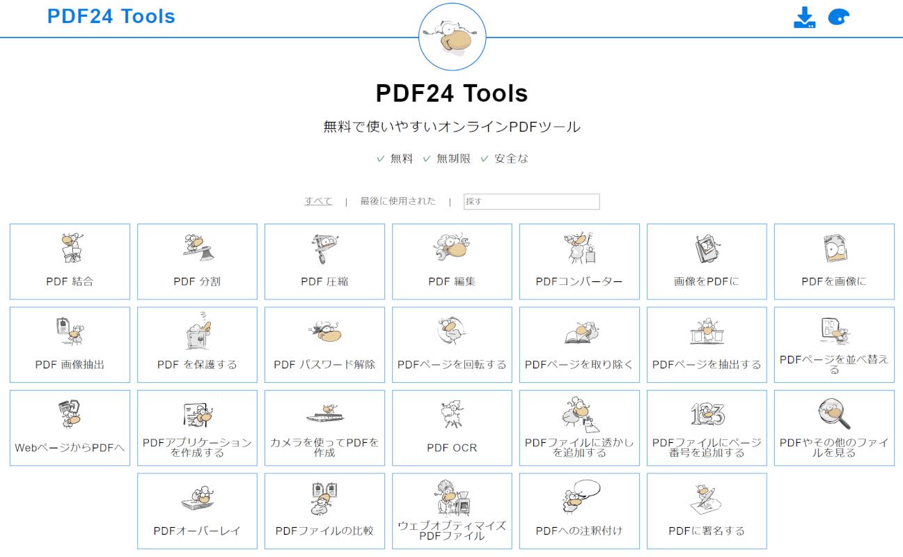 PDF24 Toolsを起動する