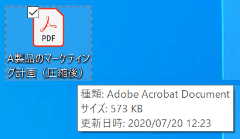 圧縮後のファイル