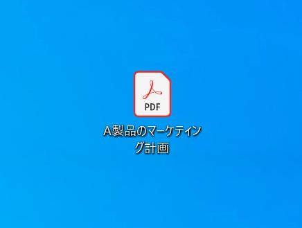分割したいPDF