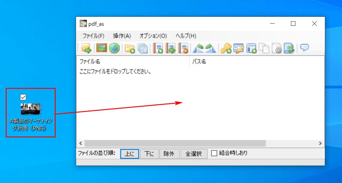 画像ファイルをドラッグアンドドロップ