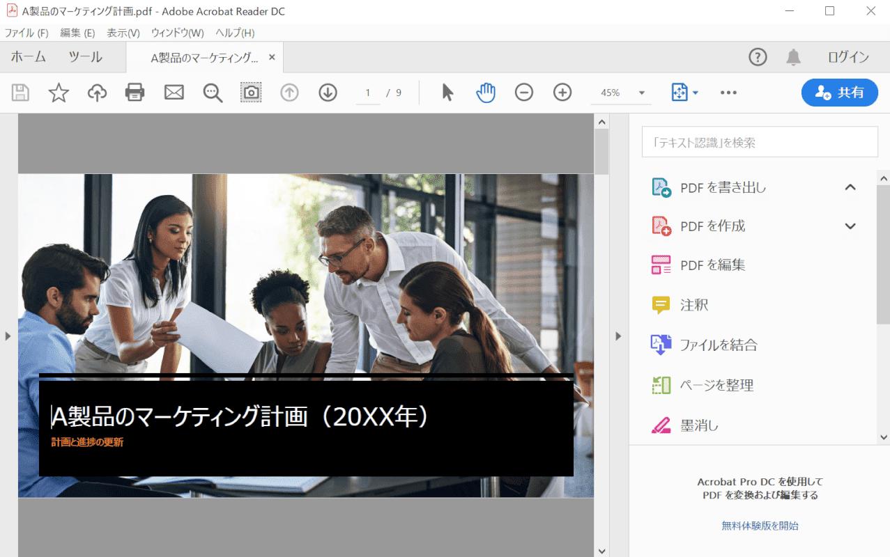Adobeを開く