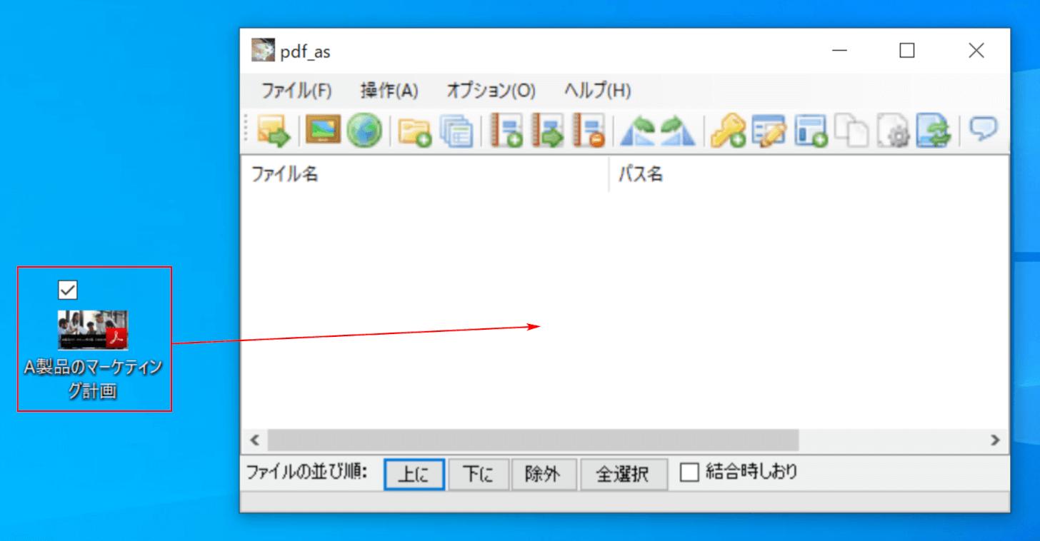 ファイルをドラッグアンドドロップ